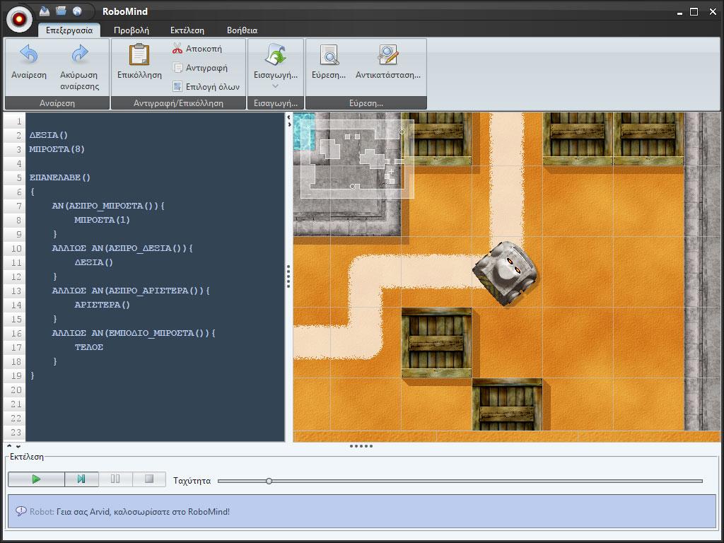 http://www.robomind.net/gr/gfx/RoboMindScreenshot25.jpg